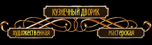 Художественная мастерская «Кузнечный дворик» г.Троицк